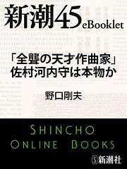 「全聾の天才作曲家」佐村河内守は本物か-電子書籍