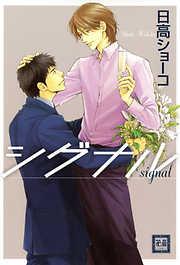 シグナル-電子書籍