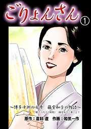 ごりょんさん ~博多中洲の女帝 藤堂和子の物語~