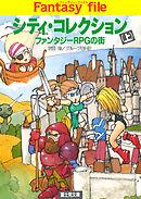 シティ・コレクション(上) ―ファンタジーRPGの街―