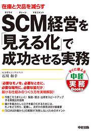 SCM経営を「見える化」で成功させる実務-電子書籍