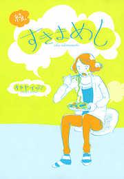 続・すきまめし-電子書籍