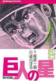 巨人の星 1巻-電子書籍