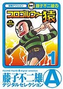 プロゴルファー猿(1)