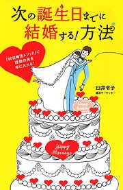 次の誕生日までに結婚する!方法-電子書籍
