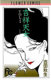 吉祥天女(1)