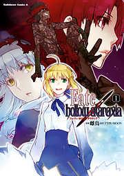 Fate/hollow ataraxia-電子書籍