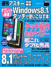 タブレットに最適! Windows8.1をタッチで使いこなす本