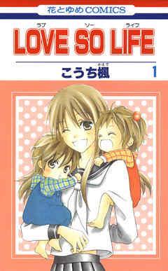 LOVE SO LIFE 1巻