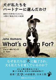 犬が私たちをパートナーに選んだわけ-電子書籍