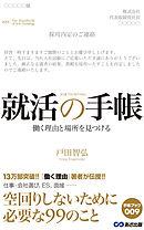 就活の手帳(あさ出版電子書籍)