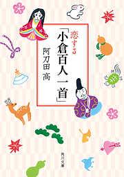 恋する「小倉百人一首」-電子書籍