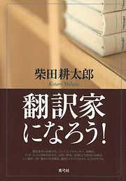 翻訳家になろう!