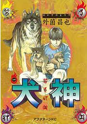 犬神 1巻-電子書籍