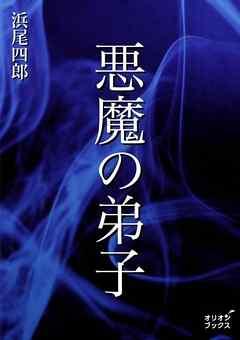 悪魔の弟子 - 浜尾四郎 | Soccerbanter.org