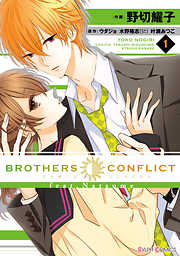 BROTHERS CONFLICT feat.Natsume-電子書籍
