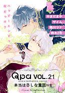 Qpa Vol.21 本当はBLな童話 ハッピーエンドって何だっけ?