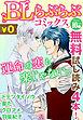 ♂BL♂らぶらぶコミックス 無料試し読みパック 2014年10月号 上(Vol.9)