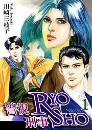 警視RYO刑事SHO