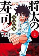 将太の寿司2 World Stage(1)