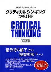 入社1年目で知っておきたい クリティカルシンキングの教科書-電子書籍
