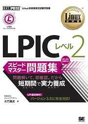 Linux教科書 LPIC レベル2 スピードマスター問題集-電子書籍