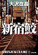 新宿鮫 新宿鮫1~新装版~