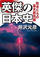 英傑の日本史 敗者たちの幕末維新編