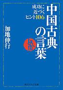 中国古典の言葉 成功に近づくヒント106