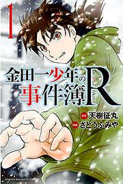 金田一少年の事件簿R 1巻