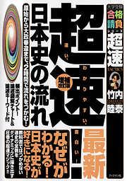 超速!日本史の流れ 増補改訂版