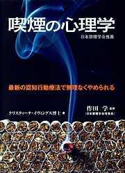 喫煙の心理学 : 最新の認知行動療法で無理なくやめられる-電子書籍