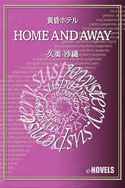 HOME AND AWAY 黄昏ホテル-電子書籍