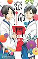 恋命シリーズ-電子書籍