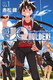 UQ HOLDER! 1巻-電子書籍