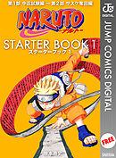 NARUTO―ナルト― STARTER BOOK