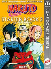 NARUTO―ナルト― STARTER BOOK 3