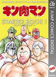 キン肉マン STARTER BOOK-電子書籍