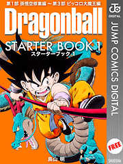 DRAGON BALL STARTER BOOK-電子書籍