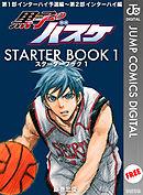 黒子のバスケ STARTER BOOK
