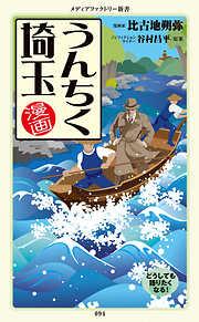 漫画・うんちく埼玉