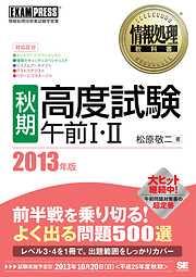 情報処理教科書 [秋期]高度試験午前I・II 2013年版