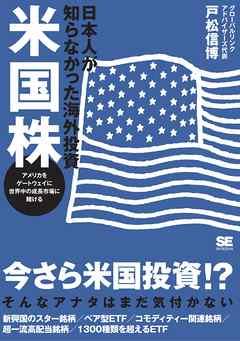 日本人が知らなかった海外投資 米国株