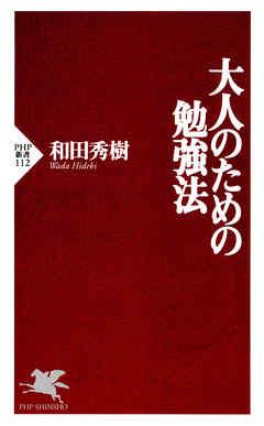 大人のための勉強法 - 和田秀樹   Soccerbanter.org
