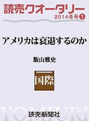 読売クオータリー選集2014年冬号