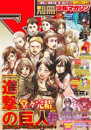 別冊少年マガジン 2021年5月号 [2021年4月9日発売]