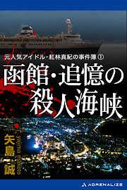 元人気アイドル・紅林真紀の事件簿