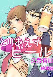 とりあえずビール【電子書籍限定短編】
