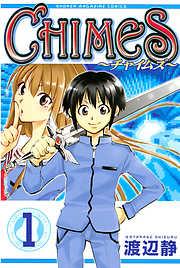 CHIMES 1巻