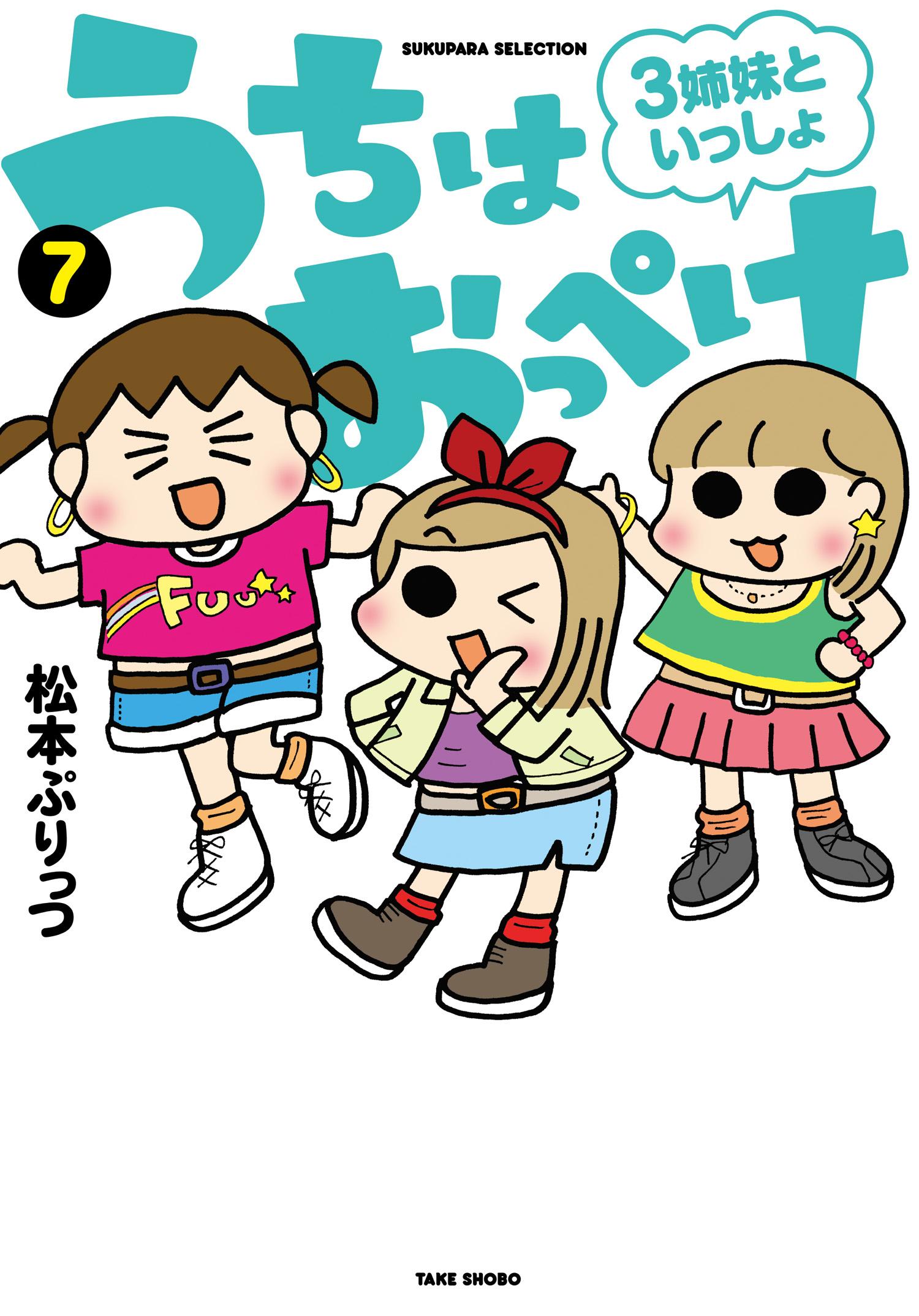 うちはおっぺけ 3姉妹といっしょ(7)(最新刊)- 漫画・無料試し ...